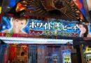 Naeratavate inimeste maa: jaapanlaste seksuaalsed iseärasused