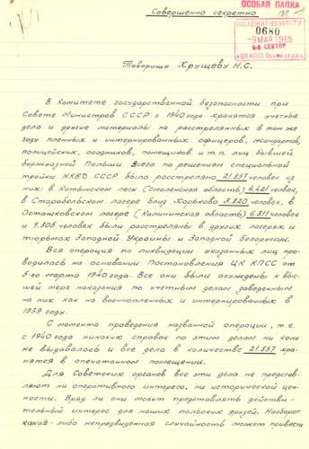 Записка председателя КГБ при СМ СССР А. Н. Шелепина Н. С. Хрущеву