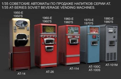Gaseeritud vee automaatide variandid eri aegadel
