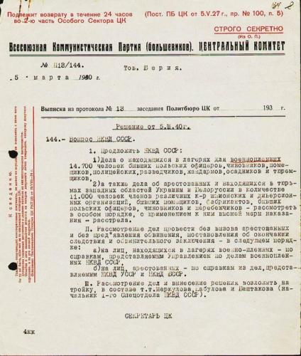 Poliitbüroo-esimene otsus5-03-1940